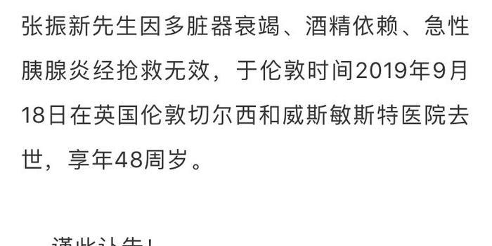 先鋒集團董事長網信集團實控人張振新9月18日去世