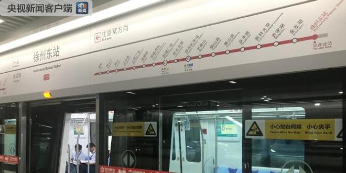 江蘇徐州首條地鐵開通 淮海經濟區進入