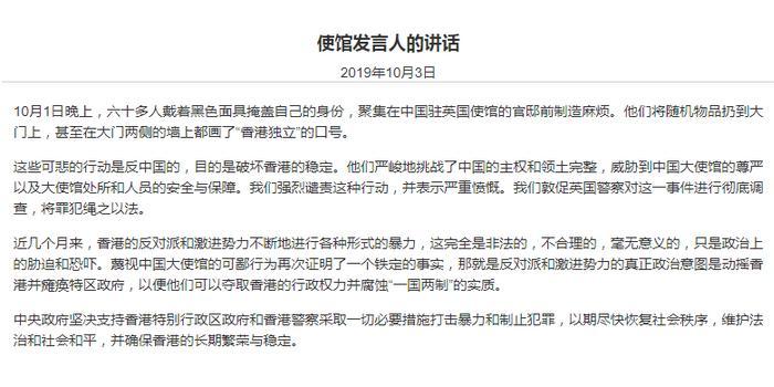 亂港分子滋擾中國駐英國使館 使館:督促警察徹查