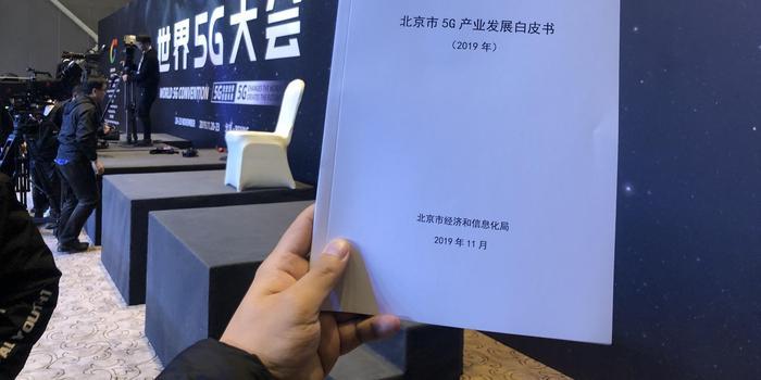北京發布5G產業白皮書:將打造5G車聯網等重點應用