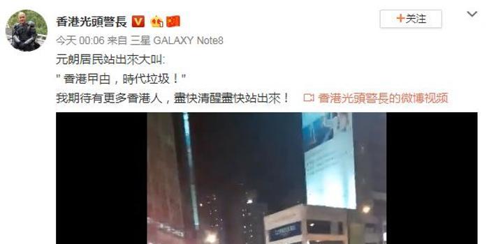 暴徒再次進入元朗 香港市民齊聲痛罵暴徒聲援警察