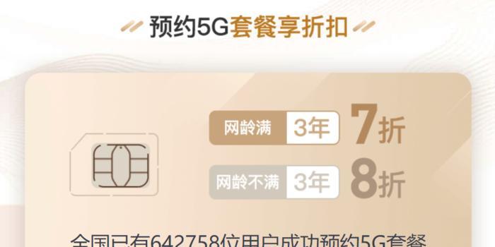 來了來了它來了 中國聯通正式開啟5G套餐預約
