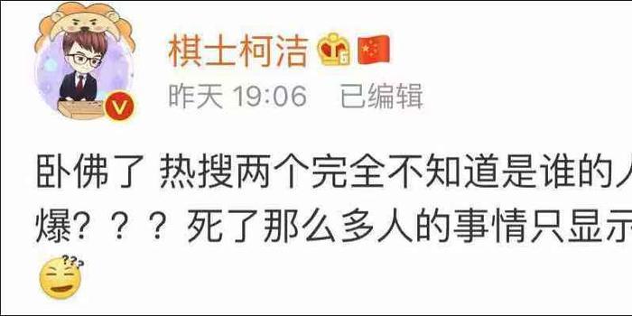 奚夢瑤生子登熱搜榜第一 圍棋冠軍柯潔吐槽(圖)
