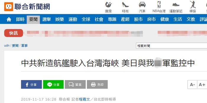 中国首艘国产航母穿越台湾海峡 美日派出军舰尾随