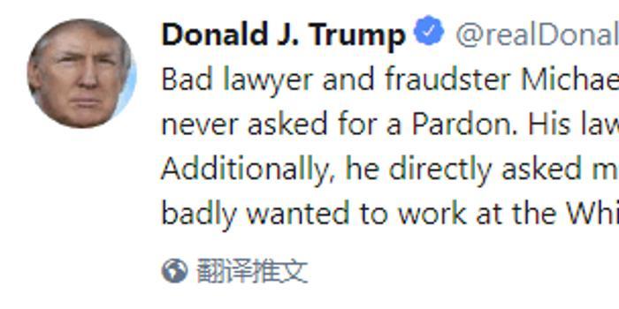 恩怨不斷 特朗普指責前律師科恩:壞律師詐騙犯