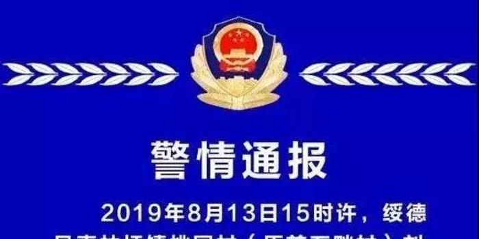 陜西村民家中造雷管引發爆炸致5死 10名嫌犯被捕