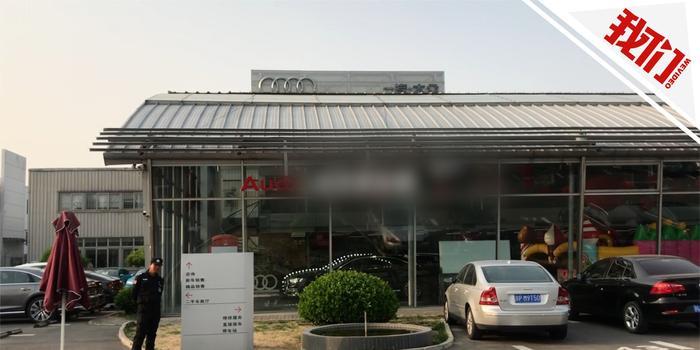 暗訪北京奧迪4S店 銷售:不交金融服務費不辦分期