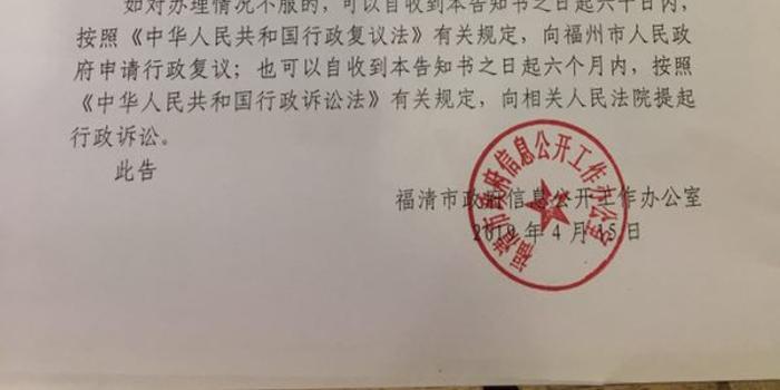 村委會與市政府訴:信息公開辦稱未查到發包等資料
