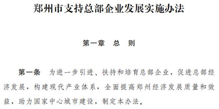 鄭州發文支持總部企業發展 落戶最高獎勵2000萬元