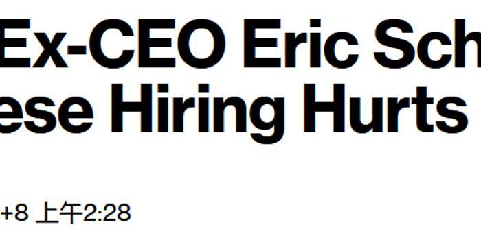 谷歌前CEO:美限制聘用中國人會適得其反 傷害科技