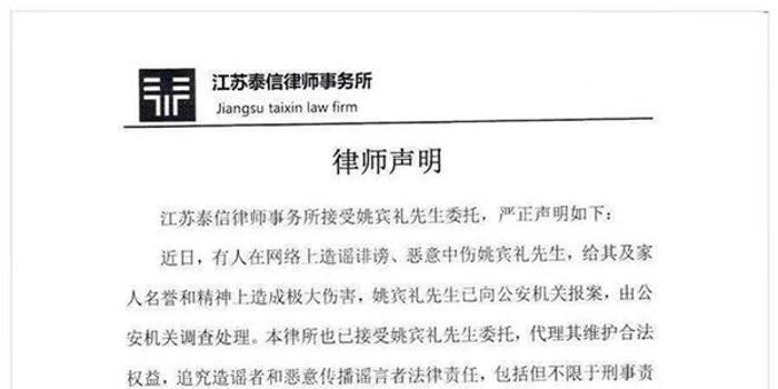 財政局長否認不雅聊天:系PS 已向紀檢說明情況