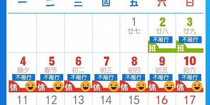 2月2日至10日,上海高架外牌不限行
