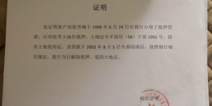 居民土地證抵押期間被轉讓 國土局長:紀委已介入