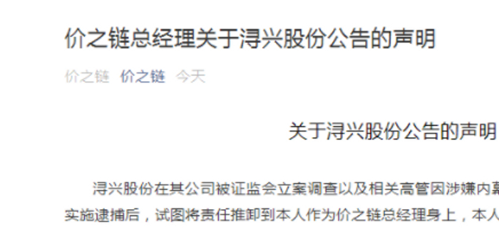 潯興股份實控人剛被抓 子公司總經理也遭立案偵查