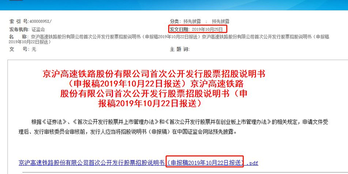 中國最賺錢高鐵沖向A股來了 67人1年凈利超100億
