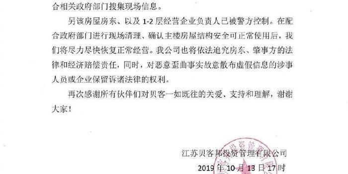 南京一棟建筑墻體坍塌多人受傷 物業稱因野蠻裝修