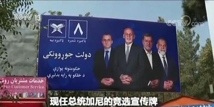 阿富汗总统推举本日举行 这两人上风较为显着