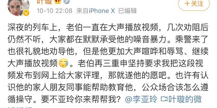 """演員葉璇高鐵阻止""""外放族""""被懟 12306稱將加強工作"""