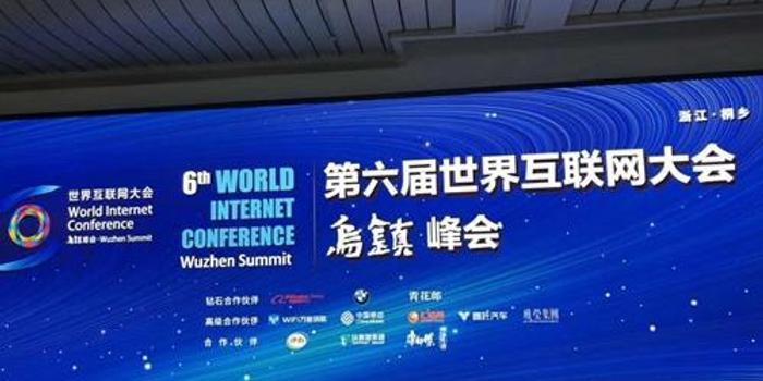 世界互聯網大會觀察:5G融百業 應用繞身邊