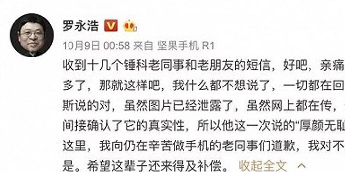 羅永浩不甘謝幕:爆料堅果未發布產品 惹怒錘子前同事