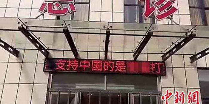 河北高阳一医院LED屏现辱华言论 嫌疑人已被抓获