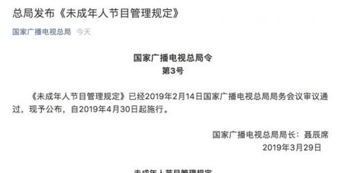 广电总局正式发文:未成年人节目不得炒作明星子女等