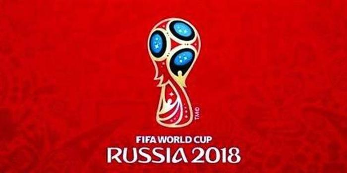 2018俄罗斯世界杯官方歌曲《俄罗斯,前进!》