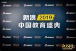 新浪2019教育盛典,国际教育年度贡献人物,获奖名单