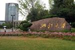 浙江大学2021年接收外校推荐免试研究生工作安排