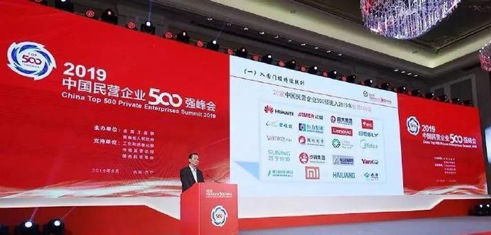 无锡20家企业入围中国民企500强