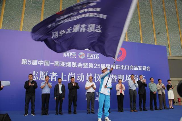 云南省政府党组成员、南博会执委会主任高树勋南博会志愿者服务总队授旗
