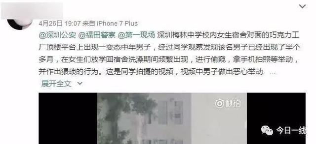 女生宿舍的偷窥狂 深圳中学女学生宿舍