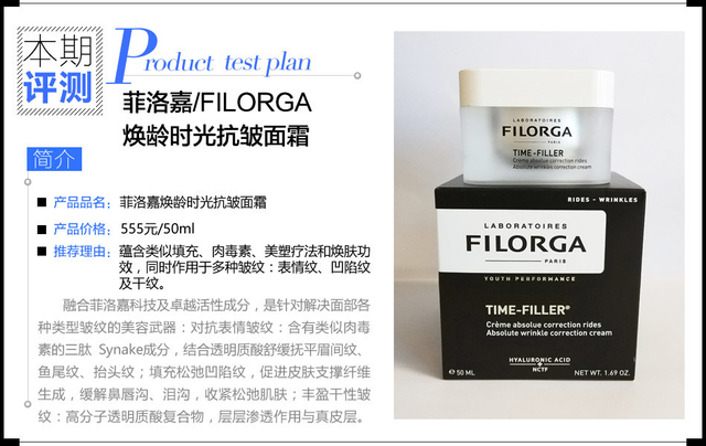 对抗多种肌肤皱纹 菲洛嘉焕龄时光抗皱面霜评测