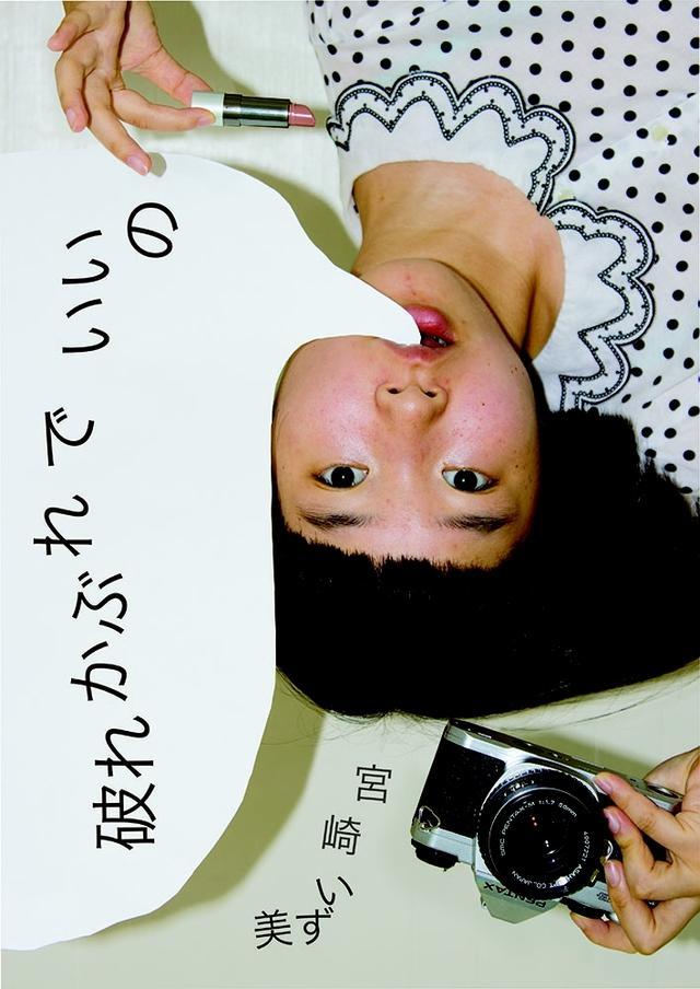 十八岁的日本少女摄影师 IZUMI MIYAZAKI 因为搞怪有趣又充满实验性格的照片迅速窜红在 tumblr 和网路世界。