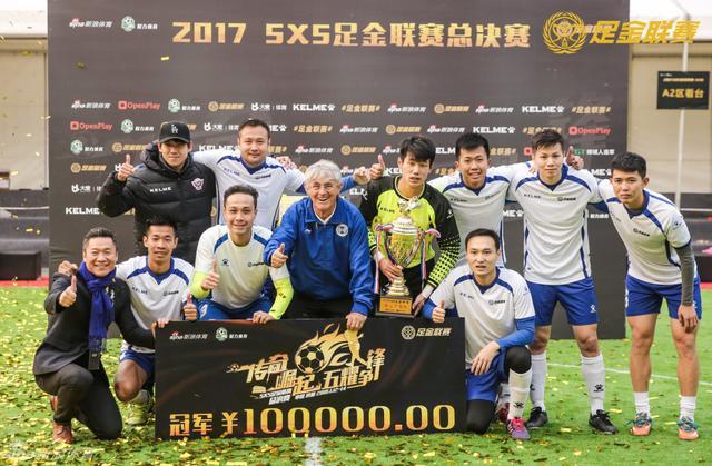 北京时间1月14日,2017赛季新浪5X5足金联赛全国总决赛进入到了冠军战的争夺,通过半决赛的激烈拼杀,第二届足金联赛总决赛再次上演京粤激情对决,来自北京的超越队和广州的康越队会师总决赛。最终,广州康越1-0战胜了北京超越,获得了2017新浪5X5足金联赛全国总冠军。