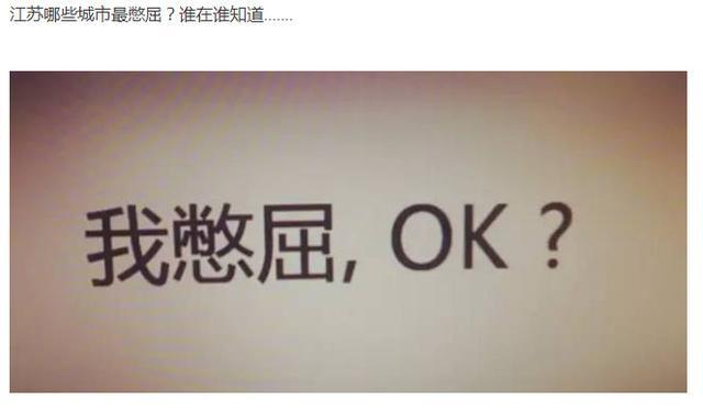"""小苏为你盘点出中国最""""憋屈""""的14座城市,偶买噶!我大江苏竟然有三个!你服不服?"""