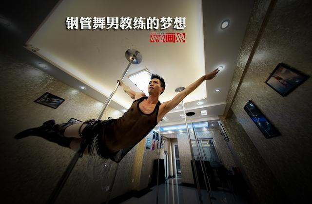 鋼管舞男教練的夢想