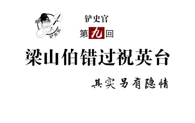 七夕特别策划:梁山伯错过祝英台其实另有隐情。