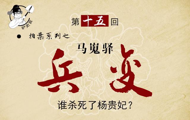 马嵬驿兵变:谁杀死了杨贵妃