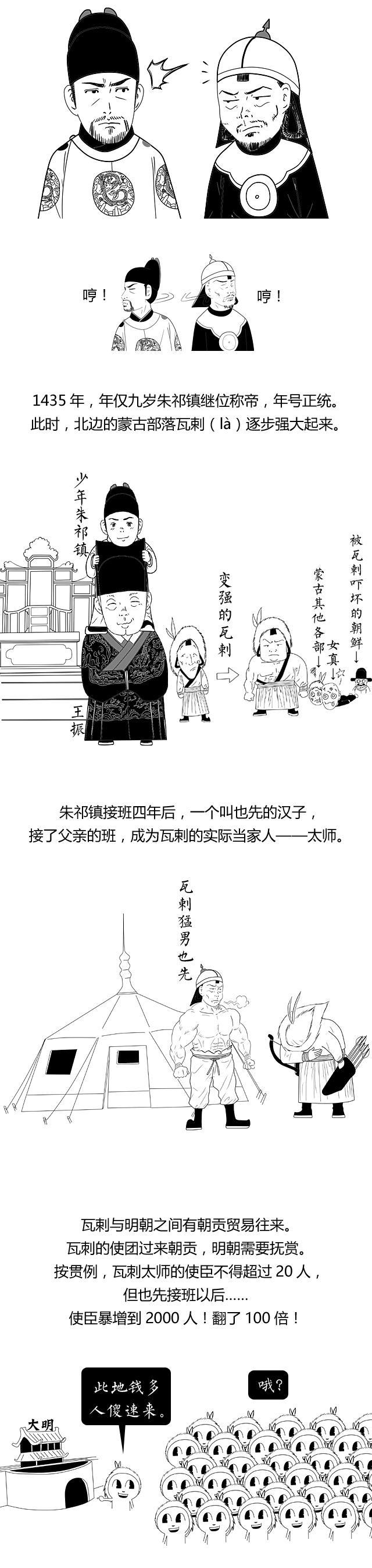 【历史大爆炸】土木堡之变