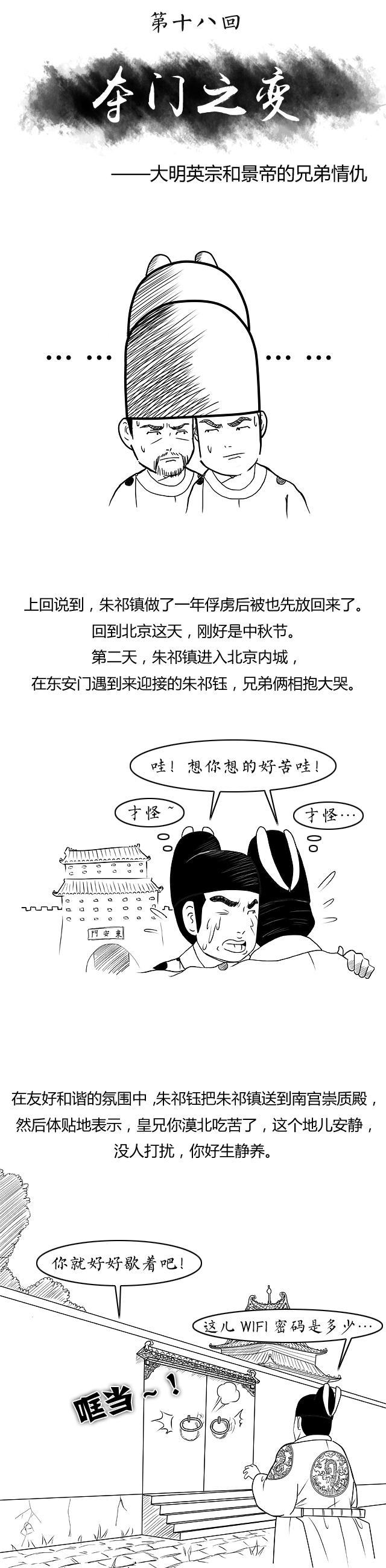 【历史大爆炸】八一八夺门之变