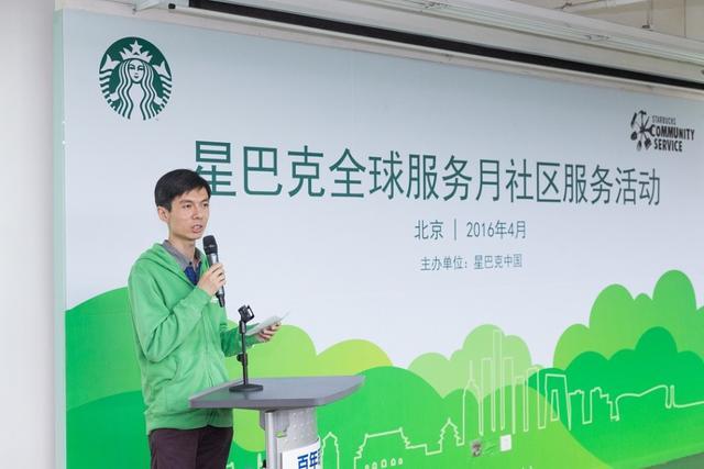 """星巴克全球服务月 助力北京""""机会青年"""""""