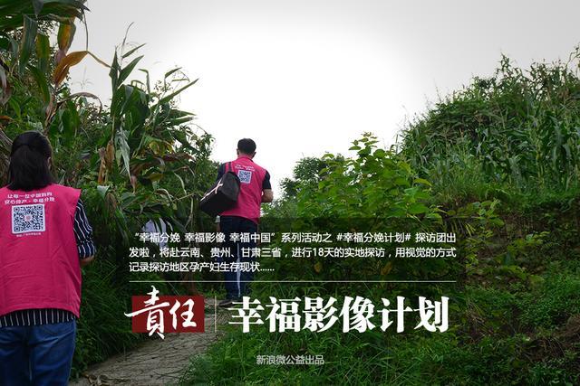"""8月10日,""""幸福分娩 幸福影像 幸福中国""""系列活动之""""幸福分娩计划""""探访团在贵阳拉开序幕,将赴云贵甘三省,进行18天的实地探访,用视觉的方式记录探访地区孕产妇生存现状。"""