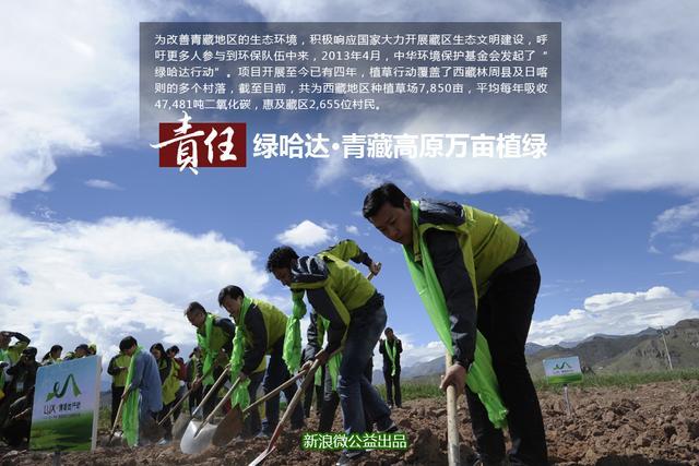"""为改善青藏地区的生态环境,积极响应国家大力开展藏区生态文明建设,呼吁更多人参与到环保队伍中来,力士携手中华环境保护基金会共同发起了""""绿哈达行动""""。"""