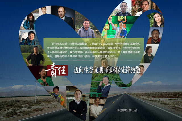 """""""迈向生态文明,向环保先锋致敬""""是中国扶贫基金会一汽-大众新未来基金所开展的环保项目。项目关注绿色环保,紧急灾难救助,交通安全,社区责任等领域。通过资助环保项目,贯彻可持续发展概念,达到助力生态文明建设,倡导绿色环保理念,创造有利于人人发展的绿色生态环境。"""