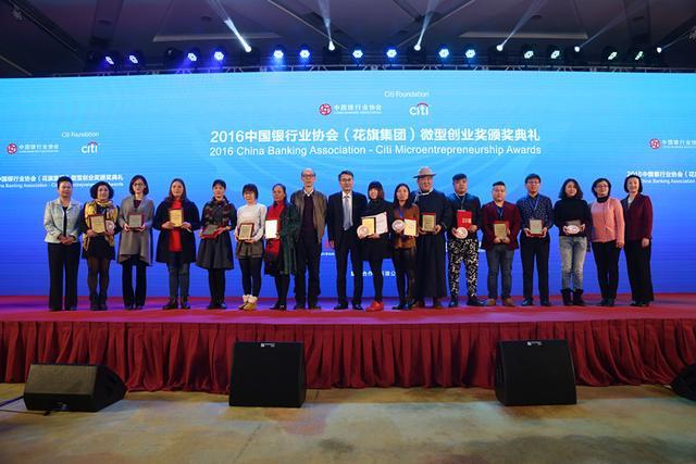 2016微型创业奖颁奖典礼