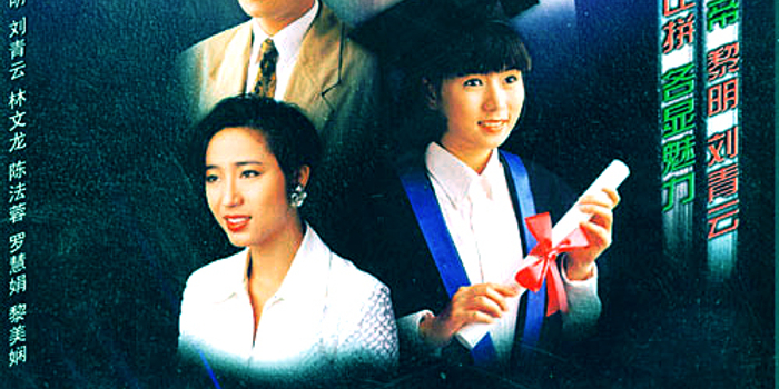 tvb电视剧电话铃声_TVB经典电视剧:《人在边缘》1990(图)_手机新浪网