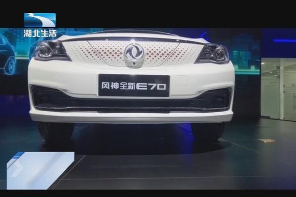 东风风神携全新E70、EX1亮相成都车展