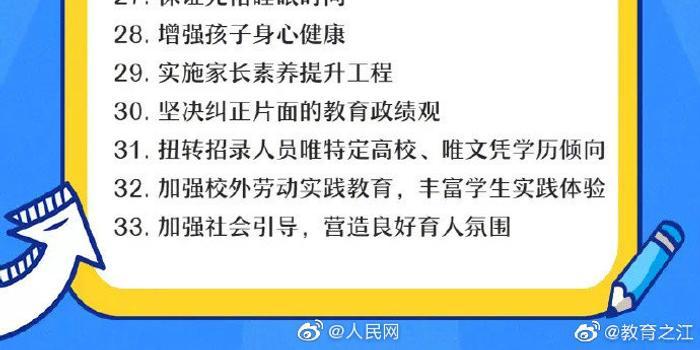 浙江擬規定小學生晚9點后可不做作業
