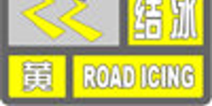安徽天气预警
